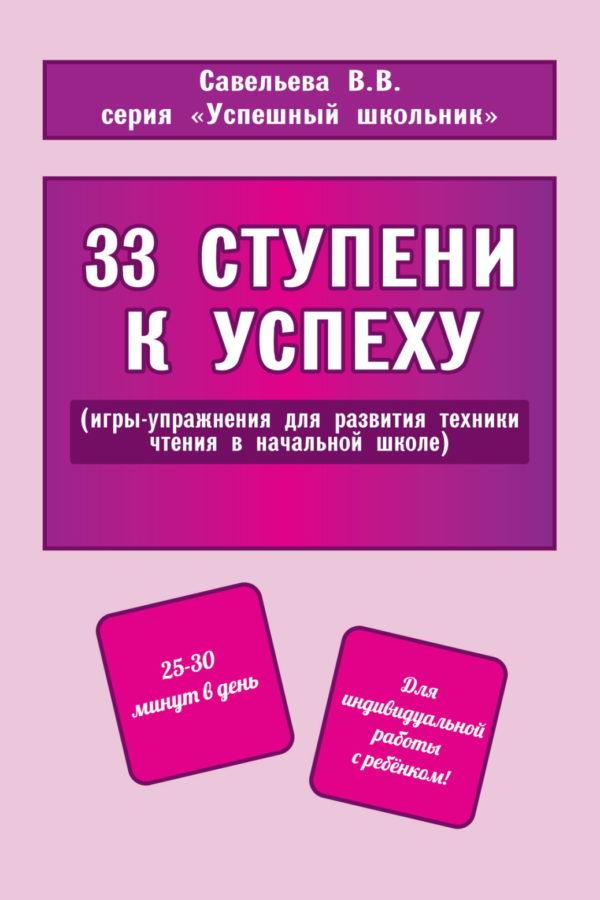 33 ступени к успеху