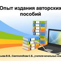Опыт издания авторских книг